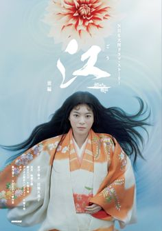 I was so captivated by this gorgeous ad for a new NHK taiga dorama that I saw in a train station. I'll have to watch it next. Japanese Drama, Japanese Kimono, Kabuki Costume, Drama Fever, Type Illustration, Three Daughters, Hayao Miyazaki, Drama Movies, Feature Film