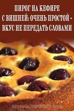 Pie with cherry kefir: very simple - it tastes good . Pastry Recipes, Pie Recipes, Sweet Recipes, Baking Recipes, Cookie Recipes, Dessert Recipes, Kefir, Tasty Videos, Russian Recipes