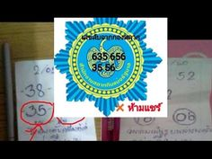 Thailand lottery special number 16/5/60, Lotto lottery Part 94 - http://LIFEWAYSVILLAGE.COM/lottery-lotto/thailand-lottery-special-number-16560-lotto-lottery-part-94/