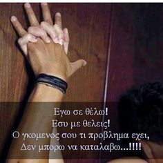Quotes Greek Love Greek Quotes, Qoutes, Old Things, Love, Sayings, Words, Instagram Posts, Smile, Memes
