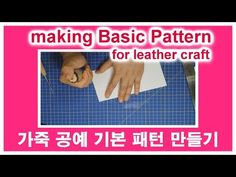 (Play Leather) - YouTube Leather Working, Leather Craft, Bag Making, Make It Yourself, Play, Pattern, Crafts, Leather Crafts, Manualidades