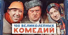 100 великолепных комедий навсе времена