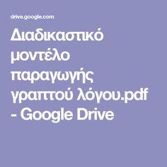 Διαδικαστικό μοντέλο παραγωγής γραπτού λόγου.pdf - Google Drive