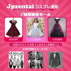 4月4日(金)はろりーたふぁっしょん♪http://www.jpzentai.com/blog/?p=1243