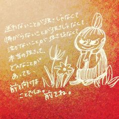 Little My Moomin, Cheer Me Up, Powerful Words, Cool Words, Favorite Quotes, Poems, My Love, Happy, Life