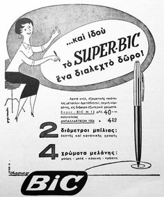 Retro Ads, Vintage Advertisements, Vintage Ads, Vintage Photos, Old Posters, Old Greek, 80s Kids, Childhood Memories, Growing Up