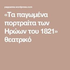 «Τα παγωμένα πορτραίτα των Ηρώων του 1821» θεατρικό Drama Education, End Of School Year, Chart, Power Points, 25 March, Greek, Colours, Face, Ideas