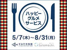ハッピーグルメサービス イベント・キャンペーン 東京ソラマチ