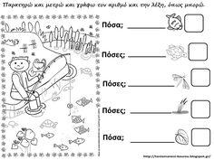 Δραστηριότητες, παιδαγωγικό και εποπτικό υλικό για το Νηπιαγωγείο: Άνοιξη στο Νηπιαγωγείο: Πίνακας Αναφοράς και Φύλλα Εργασίας