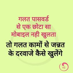 Nice line Really Janaab sahi farmaaye. Motivational Picture Quotes, Islamic Inspirational Quotes, Funny Quotes, Life Quotes, Good Night Love Quotes, Best Love Quotes, Famous Quotes, Chanakya Quotes, Army Quotes