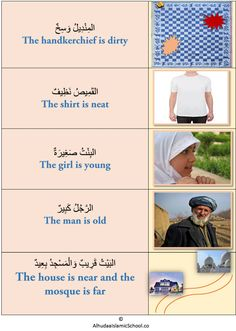 """Learning Arabic MSA ( A subject ( an Arabic word with """"ال"""" ) may exist with or without a demonstrative pronoun. Here are some examples of sentences without the demonstrative pronouns. Arabic Sentences, Arabic Phrases, English Sentences, English Vocabulary, Arabic Quotes, English Language Course, English Language Learning, Language Lessons, Learn English Words"""