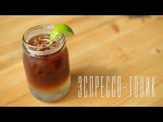 Эспрессо-тоник [Cheers!   Напитки] - YouTube