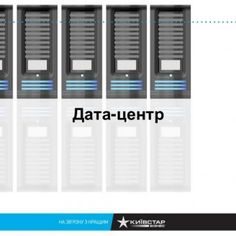 Дата-центр   Дата-центр Дата-центр - это специализированное помещение, расположенное на узле связи оператора, предназначенное для установки серверов и др. http://slidehot.com/resources/kievstar-biznes-data-centr.65830/
