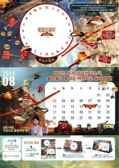 비행기2 - 소방구조대 / Planes: Fire & Rescue / moob.co.kr / [영화 찌라시, movie, 포스터, poster]