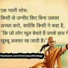 Hindi Shayari Chankya Quotespunjabi Quoteshindi Wordsquotationsmotivational