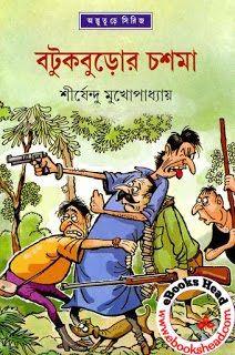 Botuk Buror Chasma is a popular Bengali novel written by Shirshendu Mukhopadhyay. The book was first published by Ananda Publishers, Kolkata.