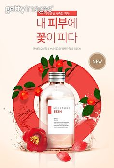 엔터프라이즈 | 게티이미지코리아 Freelance Graphic Design, Graphic Design Posters, Pop Design, Layout Design, Banner Design Inspiration, Online Web Design, Cosmetic Design, Poster Layout, Social Media Design