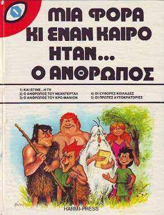 Δεκαετία του '80 '90 !!!!!!! Οι παιδικές μας αναμνήσεις σε 100….φωτογραφίες!!!!! My Childhood Memories, Sweet Memories, Vintage Books, Retro Vintage, Popeye Cartoon, The Age Of Innocence, 90s Nostalgia, Oldies But Goodies, I Love Books