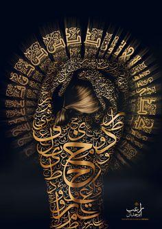 The BELLE Arabic Typography by ragheb-abuhamdan.deviantart.com on @DeviantArt