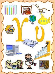 Εικονογραφημένες καρτέλες ανάγνωσης για την Α΄ τάξη του δημοτικού (h… Greek Quotes, Greek Sayings, Greek Alphabet, Learn To Read, Kids Playing, Kids Rugs, Writing, Education, Learning