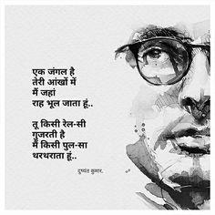 Love Songs Hindi, Hindi Words, Song Hindi, Shyari Quotes, Poetry Quotes, Hindi Good Morning Quotes, Poetry Hindi, Gulzar Quotes, Good Thoughts Quotes