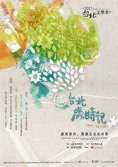 by 黃裴鬼