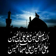 السلام على الحسين وعلى علي ابن الحسين وعلى اولاد الحسين وعلى اصحاب الحسين الذين بذلوا مهجهم دون الحسين عليه السلام