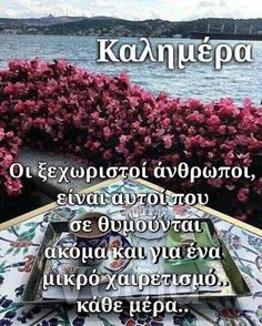 Good Morning Images Flowers, Night Pictures, Greek Quotes, Make Me Happy, Good Night, Cool Words, Things To Think About, Wisdom, Beautiful