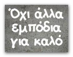 Φωτογραφία του Frixos ToAtomo. Funny Greek Quotes, Funny Picture Quotes, Sarcastic Quotes, Funny Quotes, Funny Memes, Hilarious, Jokes, All Quotes, Wisdom Quotes