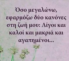 Greek Quotes, Life Is Good, Truths, Motivational Quotes, Live, Words, Frases, Life Is Beautiful, Inspirational Qoutes