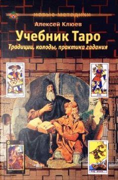 Клюев А. - Учебник Таро: Традиции, колоды, практика гадания