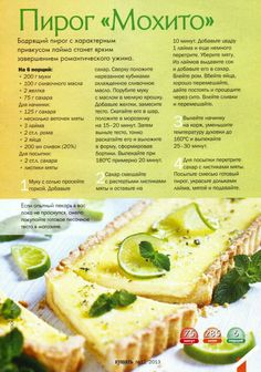 Magic Recipe, Incredible Recipes, Sweet Pastries, Russian Recipes, International Recipes, Food Photo, Cake Recipes, Food And Drink, Cooking Recipes
