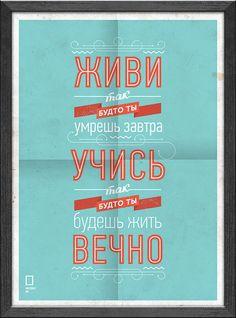 Прошлая моя публикация Слова и фразы в интерьере. Вдохновляющая подборка вызвала очень популярные комментарии. Многие сразу стали писать о том, что фразы на английском непонятны русскоязычным читателям, что на нашем родном языке они будут смотреться некрасиво и так далее. С желанием поспорить с этими мнениями, я сегодня хочу показать вам мотивирующие постеры графического дизайнера Михаила Поливанова.