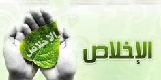 الاخلاص+هو+حقيقة+الدين+ومفتاح+دعوة+الرسل+عليهم+السلام