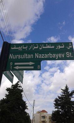 Nursultan Nazarbayev Street Amman - Nursultan Nazarbayev - Wikipedia Amman, Postmodernism, Cuba, Medieval, Kazakhstan, Street, Israel, Mood, Mid Century