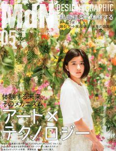 Amazon.co.jp: 月刊MdN 2015年 5月号(特集:体験する未来、そのメカニズム アート×テクノロジー): MdN編集部: 本