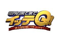 イッテQ 番組ロゴ - Google 検索 Typography Logo, Logos, Japan, Design, Akb48, Google, Logo, Japanese
