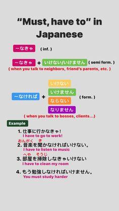 Learn Japanese Words, Study Japanese, Japanese Quotes, Japanese Phrases, Japanese Course, Japan Facts, Japanese Language Lessons, Language Study, English Phrases