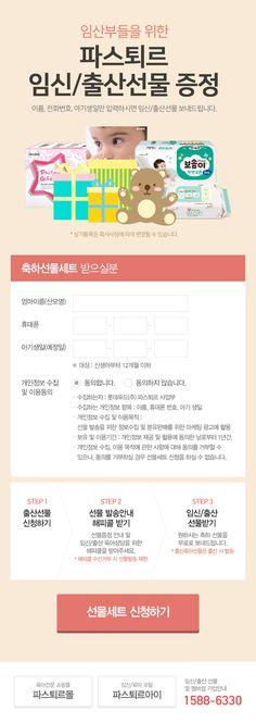 2016.06. 임신&출산 선물 증정 이벤트