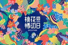 Chinese Art & Design on Behance Korean Painting, Graffiti Wall, Graphic Design Tutorials, Design Projects, Illustrations And Posters, Design Reference, Graphic Illustration, Digital Illustration, Cute Art