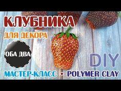 Клубника из пластики • мастер-класс • polymer clay ( DIY ) - YouTube