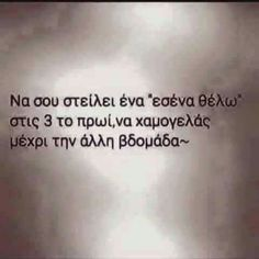 ideas for quotes crush greek Inspirational Quotes About Love, New Quotes, Amazing Quotes, Book Quotes, Words Quotes, Funny Quotes, Life Quotes, Poetry Quotes, Greek Love Quotes