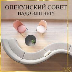 Когда необходимо привлекать опекунский совет и когда он не нужен?⁉️ Slippers, Sneakers, Fashion, Colors, Tennis, Moda, Fashion Styles, Slipper, Sneaker
