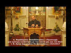 π. Χαράλαμπος Παπαδόπουλος - Προσευχή: μια κρίσιμη συνάντηση με τον εαυτ...