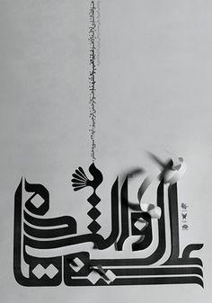 Selections of Asma Ul Husna Gallery 2011