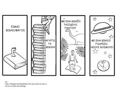 Αγαπημένα παιδικά βιβλία...