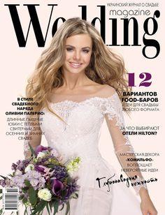 Wedding magazine #3 2015 Свадебный журнал Wedding (Веддинг Украина) Осень 2015. Все о красивых свадьбах!  Фотограф: Константин Мохнач