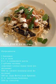 Вкусный рецепт спагетти с соусом из помидор и баклажан с сыром Фетта. В приготовлении очень прост, но на вкус бесподобен. Chicken, Meat, Food, Eten, Meals, Cubs, Kai, Diet