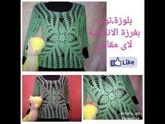 كروشيه بلوزة توب غرزة الاناناسة بكم لاى مقاس Youtube Crochet Top Tops Crochet