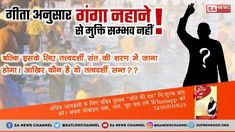 Taking holy bath in ganga can't vanish your sins , must watch sadhan TV at PM for right way of worship . God Healing Quotes, Radha Soami, Geeta Quotes, Kumbh Mela, Sa News, Bhakti Yoga, Gangtok, Truth Of Life, Inspirational Quotes For Women